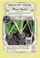 グリーンフィールド 野菜有機種子 大根 <黒丸大根/ブラックスパニッシュラウンド> [小袋] A051