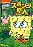 スポンジ・ボブ スポンジ原人[PJBA-1102][DVD]