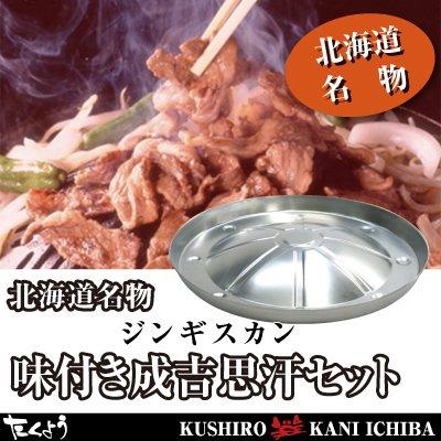 釧路夕日ジンギスカン味付ラムお手軽セット (2パック)