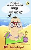 Nepali Children's book: Where is the Baby: Children's Picture Book English-Nepali (Bilingual Edition), Bilingual Children's Book (Nepali Edition), Nepali ... (Bilingual Nepali books for children 1)