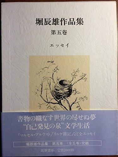 堀辰雄作品集〈第5巻〉エッセイ (1982年)