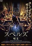 スペルズ/呪文[DVD]