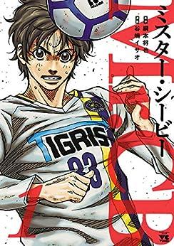 Mr.CB 1 (ヤングチャンピオン・コミックス)