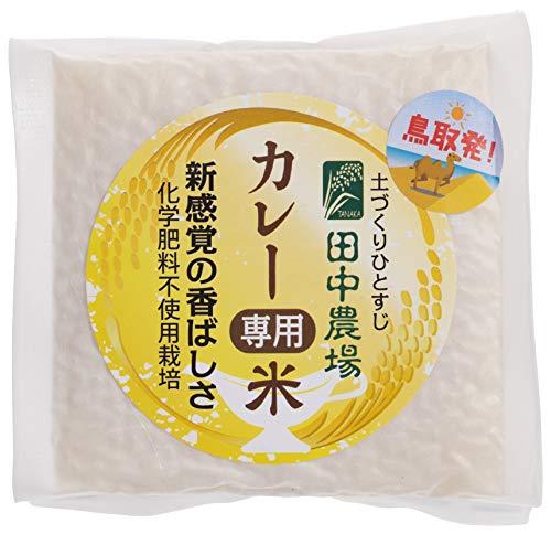 【精米】 田中農場 カレー専用米 プリンセスかおり白米 300g