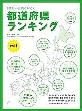 統計から読み解く 都道府県ランキングvol.1