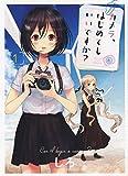 カメラ、はじめてもいいですか? 1 (1巻) (ヤングキングコミックス)