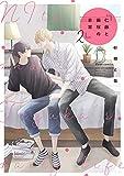 仁藤と田塚の日常 2 (フルールコミックス)