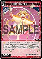 ウィクロス WXDi-P02-061 幻獣 ハムスター (R レア) ブースターパック CHANGING DIVA