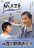 MAZE マゼ~南風~[DVD]
