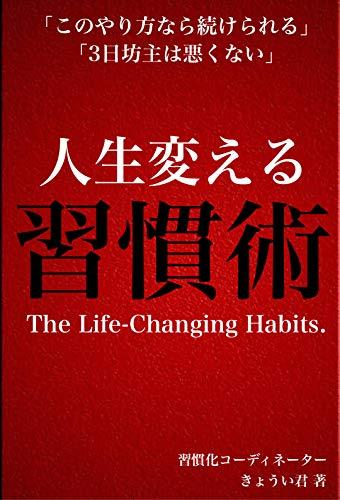 人生変える習慣術。このやり方なら続けられる。3日坊主は悪くない。: 人生・習慣化・継続・続ける