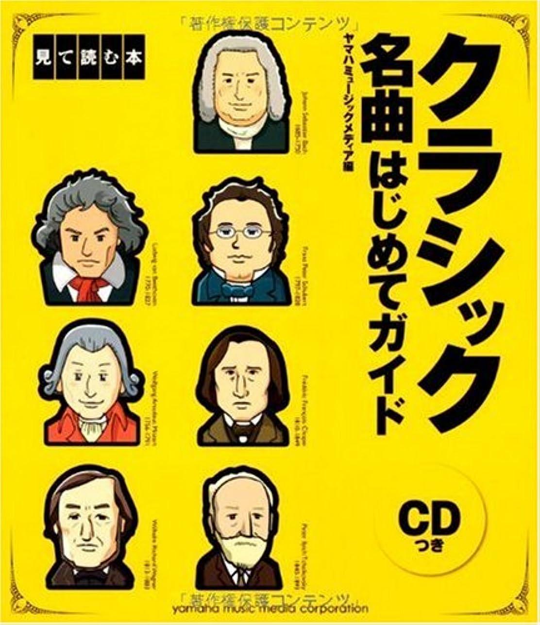 抽選翻訳者ステレオタイプクラシック名曲はじめてガイド【見て読む本】(CD付き)
