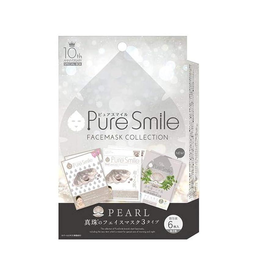達成可能歩く流暢ピュア スマイル Pure Smile 10thアニバーサリー スペシャルボックス 真珠 6枚入り