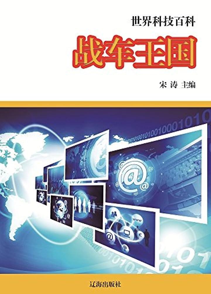 世界科技百科:战车王国 (English Edition)