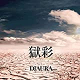 獄彩 / DIAURA