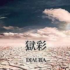 DIAURA「獄彩」のジャケット画像