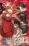 紅 kure-nai 8 (ジャンプコミックス)