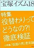 宝塚イズム18: 特集 役替わりってどうなの?!徹底検証
