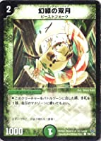 デュエルマスターズ DM14-106-C 《幻緑の双月》
