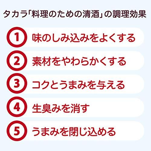 タカラ料理のための清酒[日本酒1500ml]