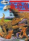 新恐竜 マンガ版