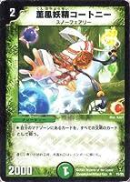デュエルマスターズ DM13-015-R 《薫風妖精コートニー》
