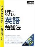 日本一やさしい英語勉強法 日経BPムック