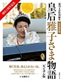 即位1周年記念 皇后雅子さま物語ビジュアル版 (文春ムック)