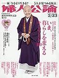 婦人公論 2016年 2/23 号 [雑誌]
