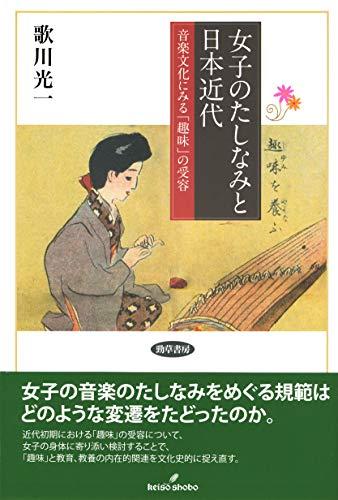 女子のたしなみと日本近代: 音楽文化にみる「趣味」の受容