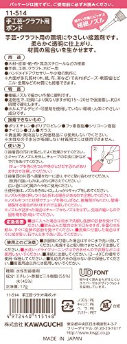 KAWAGUCHI(カワグチ)『手工芸・クラフト用ボンド(11-514)』