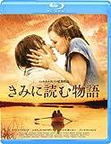 きみに読む物語 スペシャル・プライス [Blu-ray] image