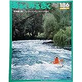 あるくみるきく 〈1982年8月号 No.186〉 特集■川旅 ツーリング・カヌーの週末