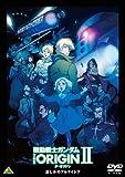 機動戦士ガンダム THE ORIGIN II[Blu-ray/ブルーレイ]