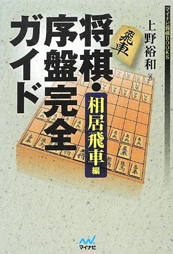Shogi and Opening Part Full Guide Volume on Phase Japanese Chess Tactics to Keep a Castle Stationary