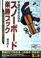 スノーボード楽勝ブック―45分ですべれる (Seishun super books special)