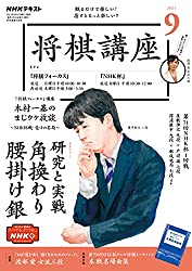 NHK 将棋講座 2021年 9月号 [雑誌] (NHKテキスト)