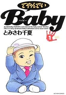 てやんでいBaby (1) (アクションコミックス)