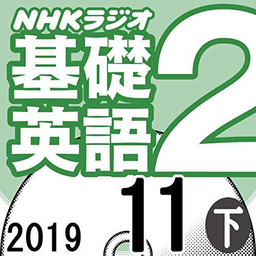 『NHK 基礎英語2 2019年11月号 下』のカバーアート