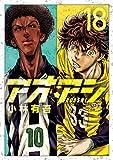 アオアシ(18) (ビッグコミックス)
