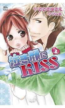 [ささきゆきえ, ツムギ]の泣き顔にKISS : 3 (コミック魔法のiらんど)