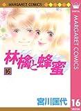 林檎と蜂蜜 16 (マーガレットコミックスDIGITAL)