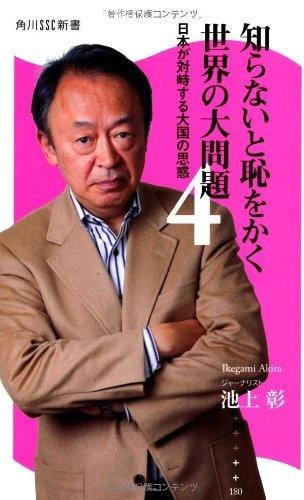 知らないと恥をかく世界の大問題4  日本が対峙する大国の思惑  角川SSC新書の詳細を見る