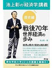 池上彰の「経済学」講義 歴史編 戦後70年 世界経済の歩み