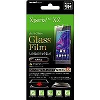レイ・アウト Xperia XZ / XZs フィルム 液晶保護 ガラス 9H 反射防止 貼付けキット付 RT-RXPXZFG/HK