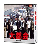 大都会 PARTIII[DVD]