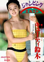 ジャンピング in エルニド キューティ鈴木 [DVD]