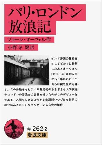 パリ・ロンドン放浪記 (岩波文庫)