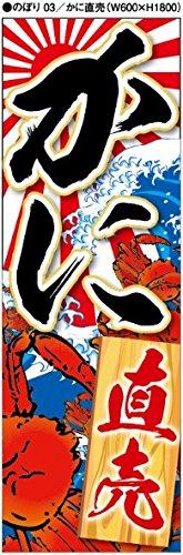 のぼり旗 大漁旗 かに直売 カニ直売 蟹直売 商売繁盛 千客万来 Fresh seafood ズワイガニ 毛ガニ タラバガニ 海鮮丼 朝市 海の幸 味自慢 新鮮魚介 北海道 お持ち帰り 寿司 刺身