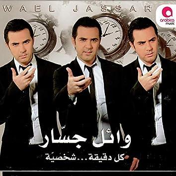 Kol Deea Shakhseya