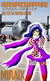 AeroSpaceSapphire Regulations (Japanese Edition)